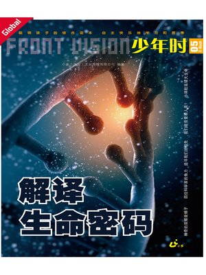cover image of Front Vision Global, Issue 5