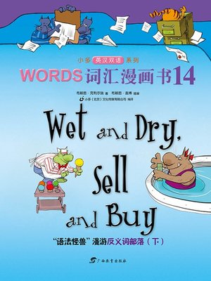 cover image of Wet and Dry, Sell and Buy