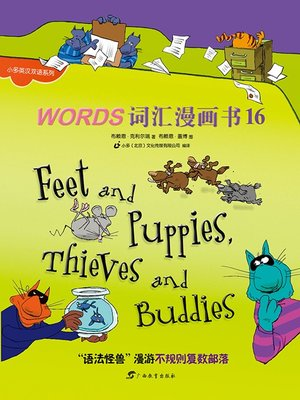 cover image of Feet and Puppies, Thieves and Buddies