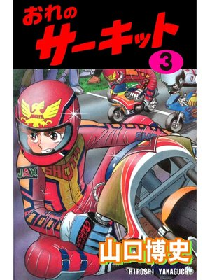 cover image of おれのサーキット
