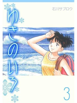 cover image of ゆきのいろ