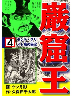cover image of 巌窟王