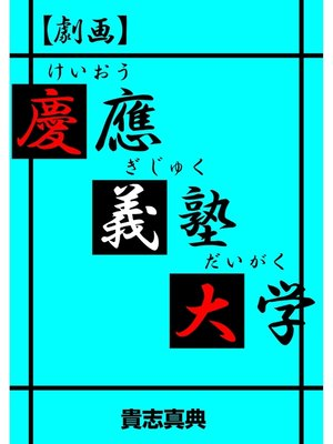 cover image of 【劇画】慶應義塾大学