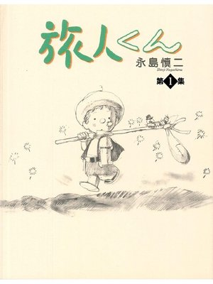 cover image of 旅人くん