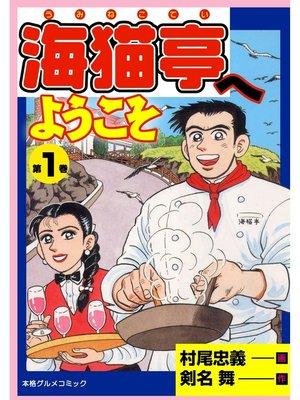 cover image of 海猫亭へようこそ
