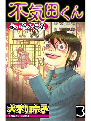 cover image of 不気田くん