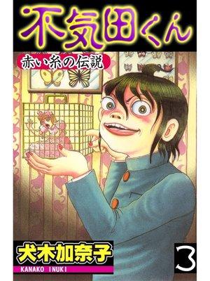 cover image of 不気田くん3