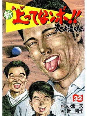 cover image of 新上ってなンボ!! 太一よ泣くな