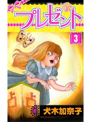 cover image of プレゼント3