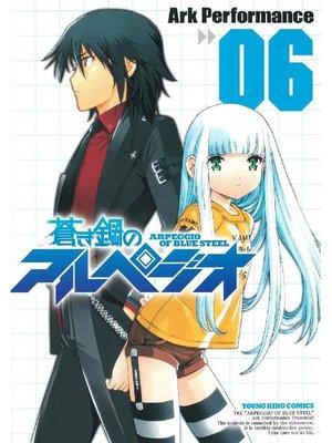 cover image of 蒼き鋼のアルペジオ