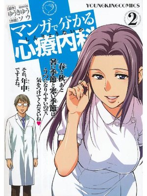 cover image of マンガで分かる心療内科: 2巻