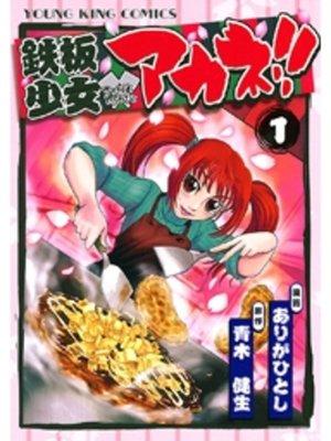 cover image of 鉄板少女アカネ!!