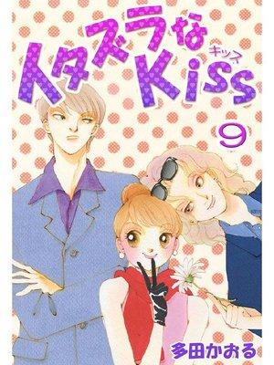 cover image of イタズラなKiss(フルカラー版)