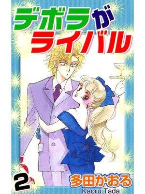 cover image of デボラがライバル