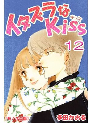 cover image of イタズラなKiss