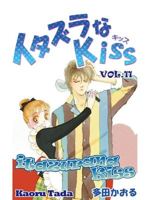 cover image of itazurana Kiss, Volume 11