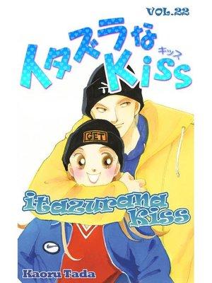 cover image of itazurana Kiss, Volume 22
