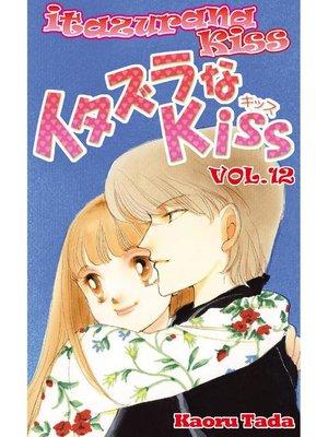 cover image of itazurana Kiss, Volume 12