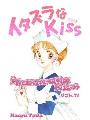 cover image of itazurana Kiss, Volume 17