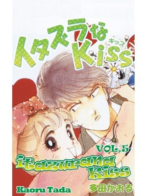 cover image of itazurana Kiss, Volume 5