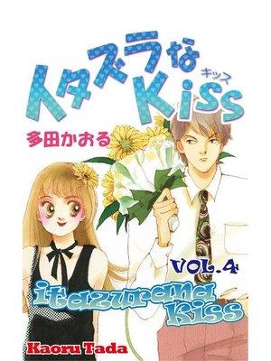 cover image of itazurana Kiss, Volume 4