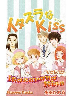 cover image of itazurana Kiss, Volume 10