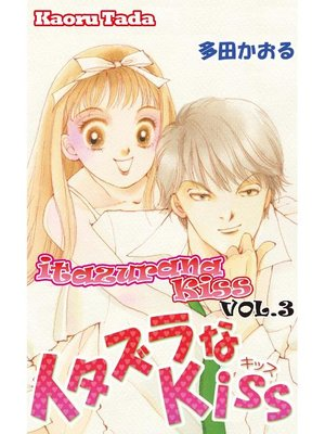 cover image of itazurana Kiss, Volume 3