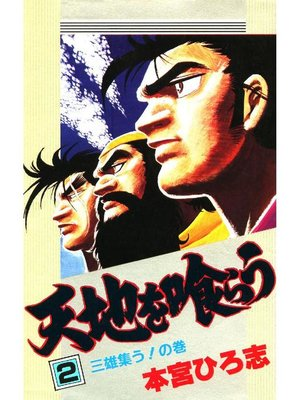 cover image of 天地を喰らう