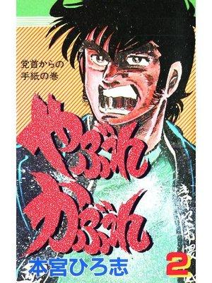 cover image of やぶれかぶれ