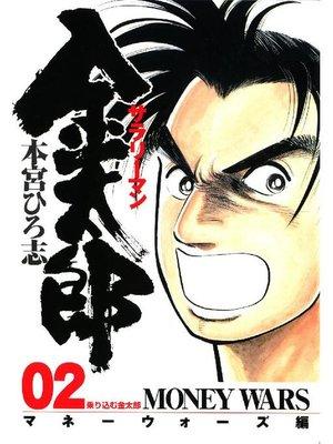 cover image of サラリーマン金太郎 -マネーウォーズ編-