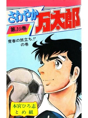 cover image of さわやか万太郎