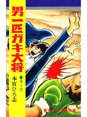 cover image of 男一匹ガキ大将