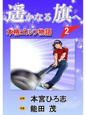 cover image of 遥かなる旗へ