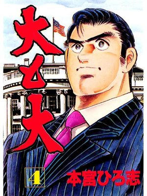 cover image of 大と大