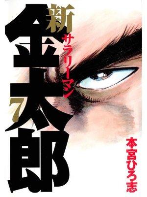 cover image of 新サラリーマン金太郎