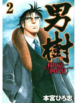 cover image of 男樹 村田京一〈四代目〉