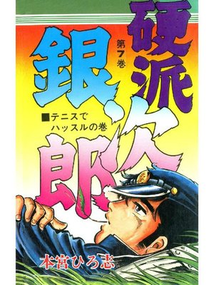 cover image of 硬派銀次郎