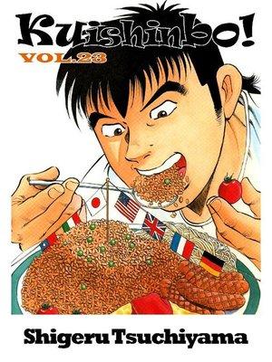cover image of Kuishinbo!, Volume 23