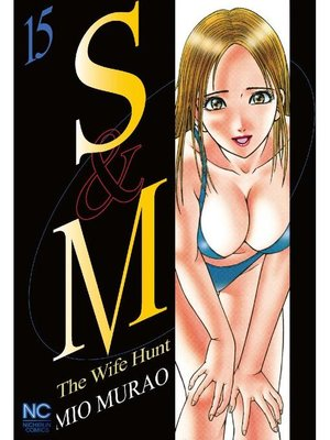 cover image of S and M, Volume 15