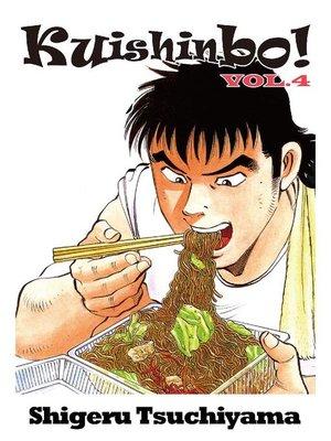 cover image of Kuishinbo!, Volume 4