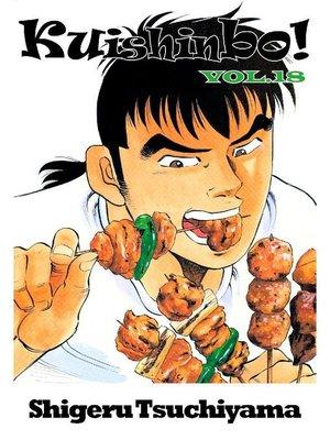 cover image of Kuishinbo!, Volume 18