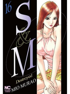 cover image of S and M, Volume 16