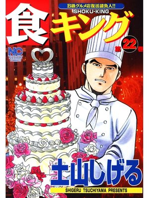 cover image of 食キング