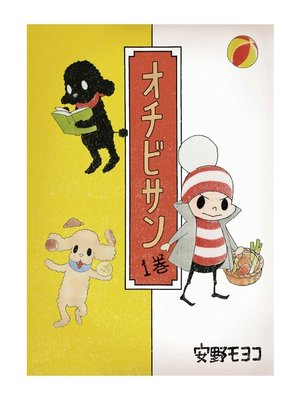 cover image of オチビサン