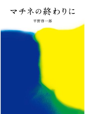 cover image of マチネの終わりに(文庫版): 本編