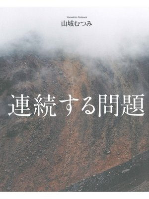 cover image of 連続する問題