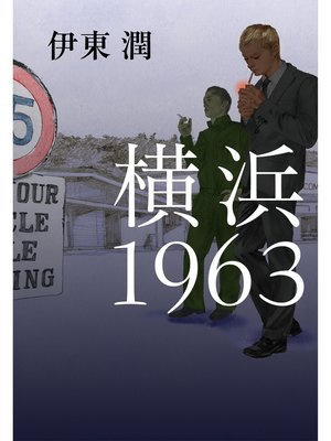 cover image of 横浜1963