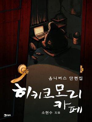 cover image of 히키코모리 카페