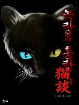 cover image of 묘담(猫談)-중국 녹랑과 홍랑 편