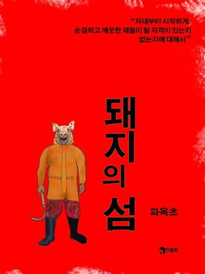 cover image of 돼지의 섬